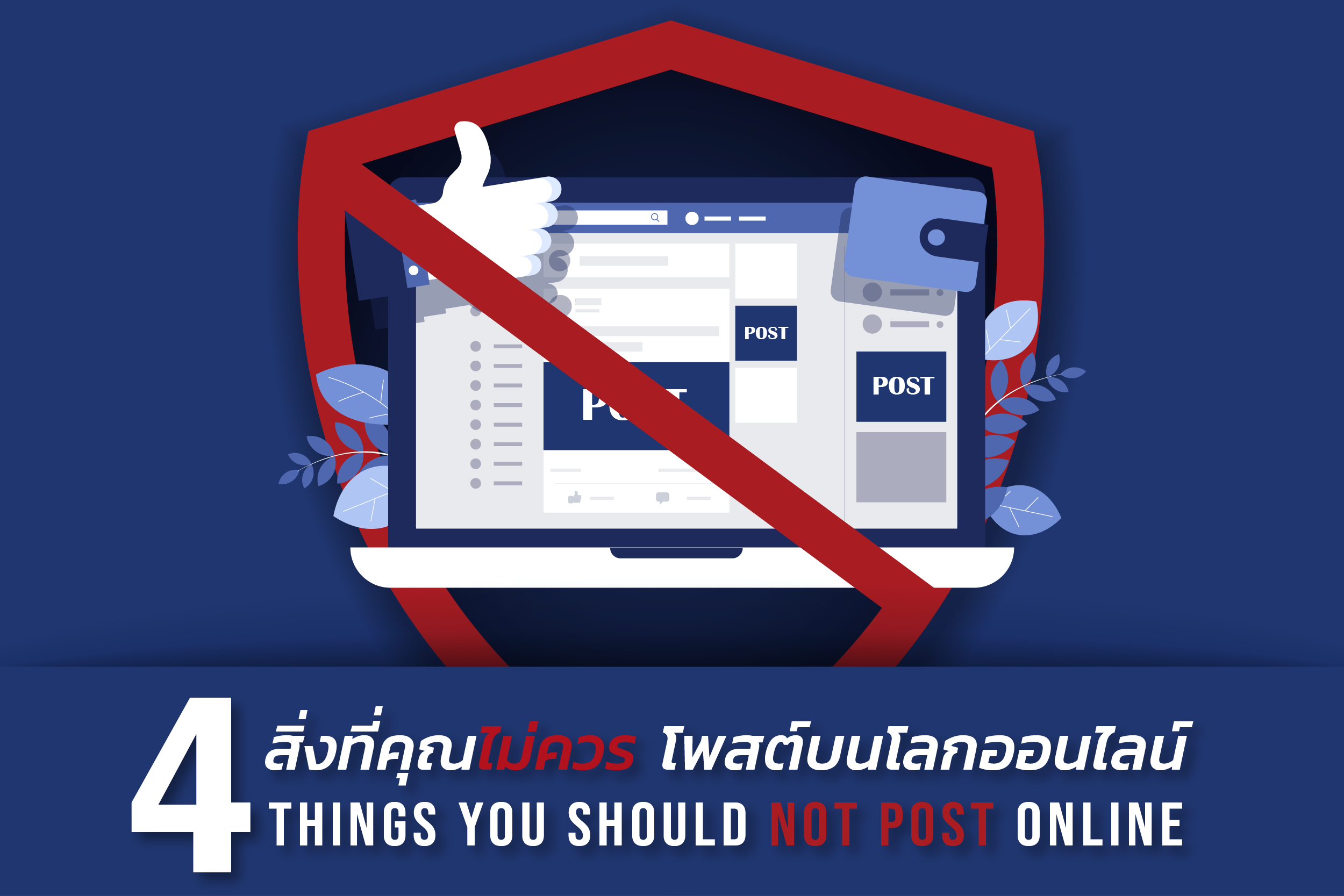 4 Things You Should Not Post Online